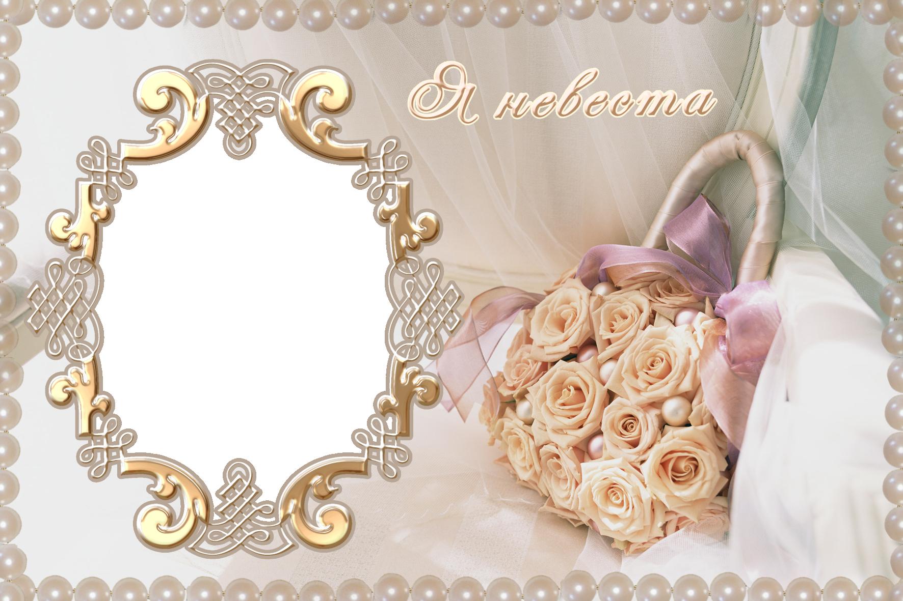 Открытка телефон, золотая свадьба открытки для фотошопа